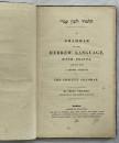 Selig, Hebrew Grammar1